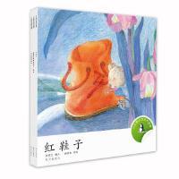 小企鹅心灵成长故事套装3册 汤素兰 红鞋子 袋鼠的袋袋里住了一窝鸟 小灰兔找朋友 3-6岁幼儿童文学图画书