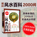 图解风水百科2000问――教你成为风水布局大师的宝典