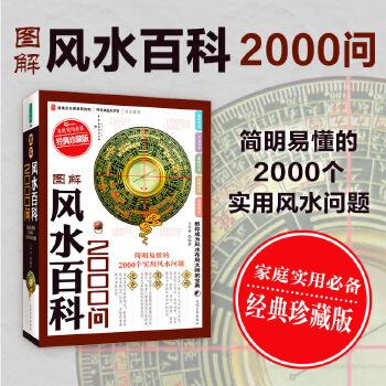 风水百科2000问(pdf+txt+epub+azw3+mobi电子书在线阅读下载)