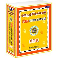 机灵狗故事乐园第2级(配光盘)(清华儿童英语分级读物(第二版))