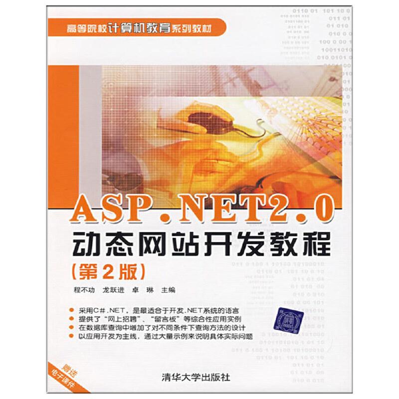 ASP.NET 2.0动态网站开发教程(第2版)