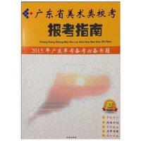 广东省美术类校考报考指南 2015年广东单考备考必备书籍