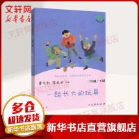 一起长大的玩具 二年级下册 曹文轩 陈先云 主编 人教版快乐读书吧名著阅读课程化丛书二年级课外阅读