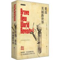重返美丽新世界 时代华文书局