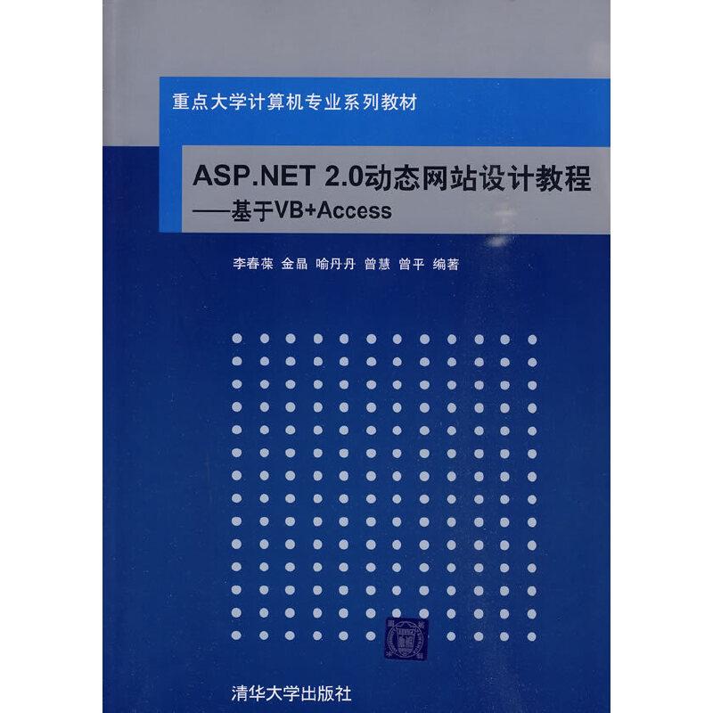 ASP.NET 2.0动态网站设计教程——基于VB+Access (重点大学计算机专业系列教材)