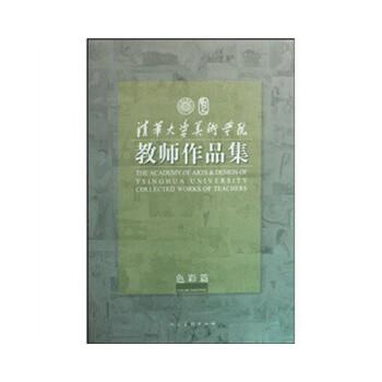清华大学美术学院教师作品集(色彩篇)