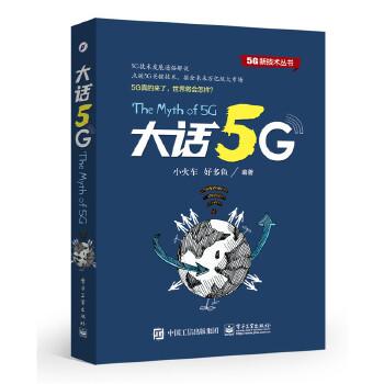 大话5G(pdf+txt+epub+azw3+mobi电子书在线阅读下载)