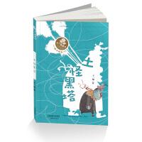 王一梅童书・图文故事系列--土怪黑塔