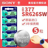原装sony索尼sr626sw手表电池377s卡西欧lr626型号swatch通用纽扣电池ag4护士挂表儿童石英表专用