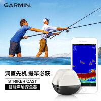Garmin佳明 STRIKER Cast 探鱼器智能声呐高清可视图钓鱼神器探头【传统声纳模式 闪烁器模式】