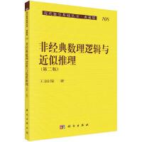 非经典数理逻辑与近似推理(第二版)