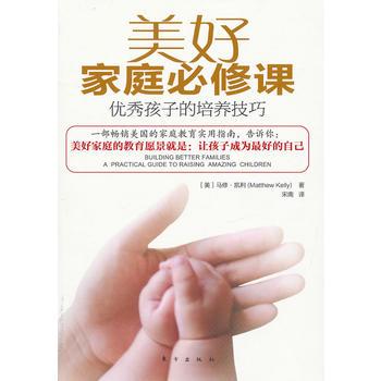 美好家庭必修课孩子的培养技巧 9787506046565