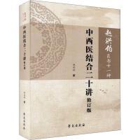 中西医结合二十讲 修订版 学苑出版社