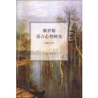 【二手旧书8成新】俄罗斯语言心智研究 9787542657992