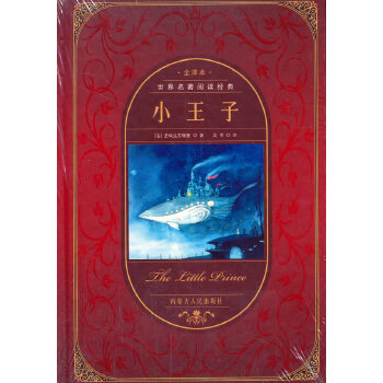 世界名著阅读经典--小王子(精装)