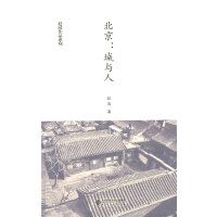 北京:城与人 赵园作品系列