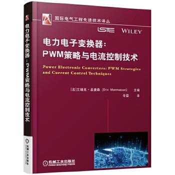电力电子变换器:PWM策略与电流控制技术 无所不在的电子器件广泛应用于所有消费电子或者便携式电子产品(例如笔记本电脑和手机)以及大功率工程装置诸如变压器、调节器、整流器等。