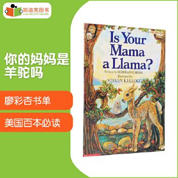 凯迪克图书专营店 英文原版Is Your Mama a Llama你的妈妈是驼羊吗 廖彩杏书单 # 全新正版,原装进口