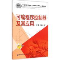 可编程序控制器及其应用三菱 中国劳动社会保障出版社