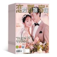 恋爱婚姻家庭杂志订阅下半月情感美文期刊2019年11月起杂志 杂志铺