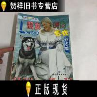 【品相好旧书二手书】靓女时尚毛衣(秋冬款) /张宁 中国纺织出版社
