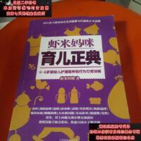 【二手旧书9成新】虾米妈咪育儿正典9787553731018