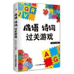 成语 诗词 过关游戏 刘玉成 9787515817446