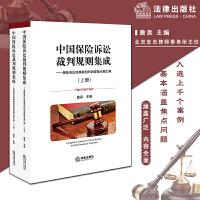中国保险诉讼裁判规则集成――保险诉讼经典案例判词逻辑分类汇编(2册) 法律出版社