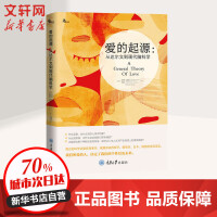 爱的起源:从达尔文到现代脑科学 重庆大学出版社
