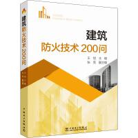 建筑防火技术200问 中国电力出版社
