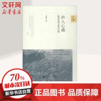 声入心通 国语运动与现代中国 北京师范大学出版社