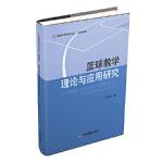 篮球教学理论与应用研究 王振涛 中国书籍出版社 9787506864589