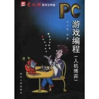 PC游戏编程(人机博弈)