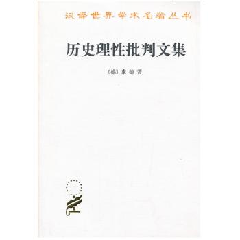 历史理性批判文集(pdf+txt+epub+azw3+mobi电子书在线阅读下载)
