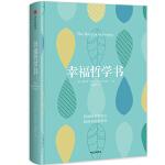 幸福哲学书