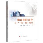"""城市国际合作与""""一带一路""""建设"""
