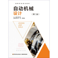 自动机械设计/高等学校专业教材(第二版)