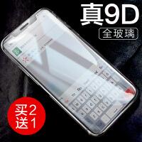 iPhoneXSmax钢化膜苹果Xs手机贴膜XSmax水凝x全屏覆盖10防指纹xs蓝光8x寸6.5寸