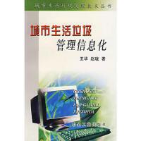 【旧书二手书9成新】 城市生活垃圾管理信息化 9787502435639 冶金工业出版社