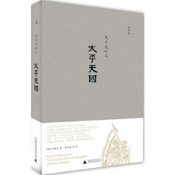 太平天国(pdf+txt+epub+azw3+mobi电子书在线阅读下载)
