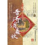 普济消毒饮(难病奇方系列丛书)