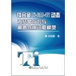 钛合金Ti-6Al-4V动态再结晶行为与高速铣削过程模型