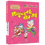 彩图注音版李毓佩数学故事・数学动物园系列:数学怪侠猪八猴