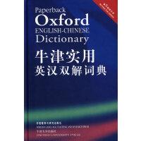牛津实用英汉双解词典(第5版 修订本)――在普通词典的基础上广收百科词条