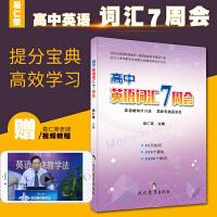 【赠视频】2019新版高中英语词汇7周会易仁荣高效英语学习法