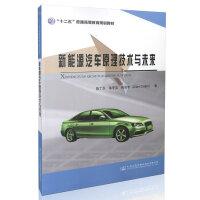 新能源汽车原理技术与未来