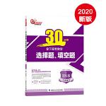 2020版30分钟拿下高考数学选择题、填空题(理科版)