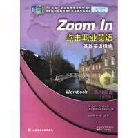 (高等院校)点击职业英语基础英语模块3练习频道(第二版) 9787561187203