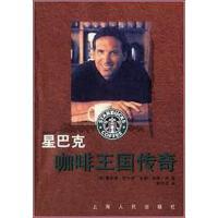 【二手旧书8成新】星巴克咖啡王国传奇 [美]霍华德・舒尔茨 上海人民出版 9787208034358