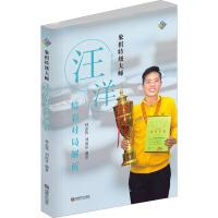 象棋特级大师汪洋精彩对局解析 成都时代出版社